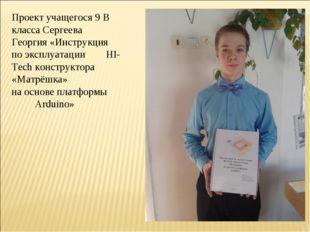 Проект учащегося 9 В класса Сергеева Георгия «Инструкция по эксплуатации HI-T