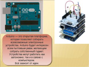 Arduino — это открытая платформа, которая позволяет собирать всевозможные эле