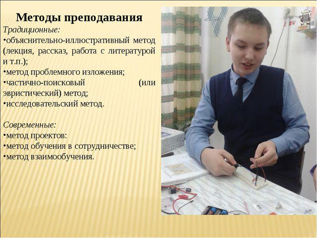 Методы преподавания Традиционные: объяснительно-иллюстративный метод (лекция,...