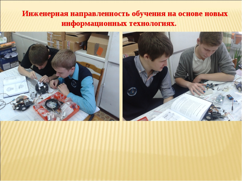 Инженерная направленность обучения на основе новых информационных технологиях.