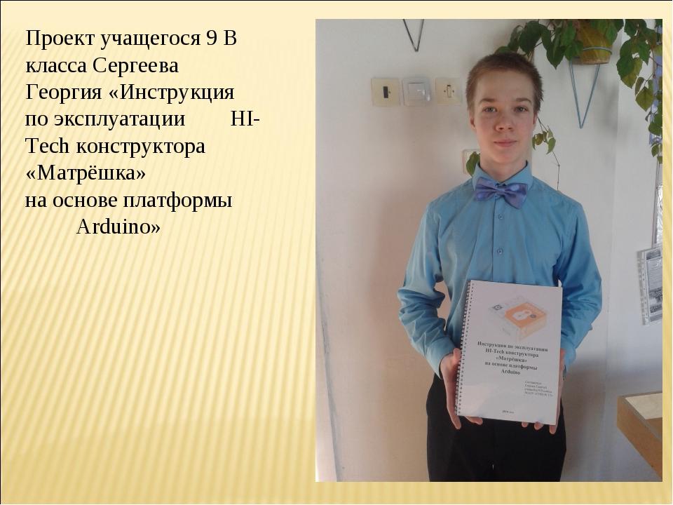Проект учащегося 9 В класса Сергеева Георгия «Инструкция по эксплуатации HI-T...