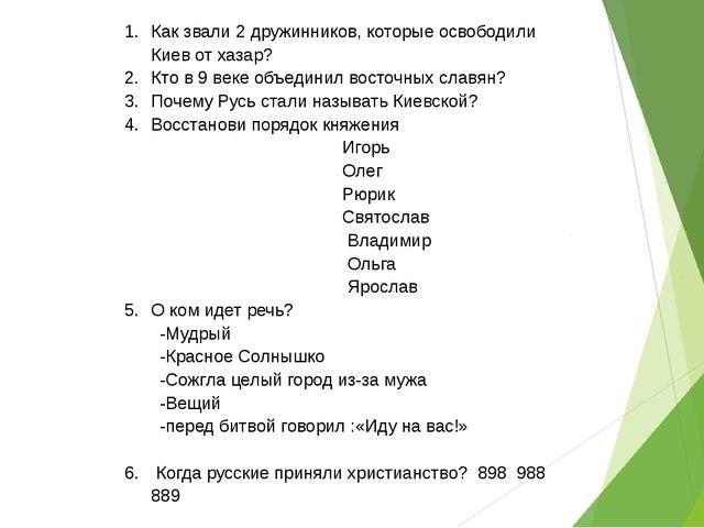 Как звали 2 дружинников, которые освободили Киев от хазар? Кто в 9 веке объед...