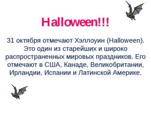 Halloween!!! 31 октября отмечают Хэллоуин (Halloween). Это один из старейших