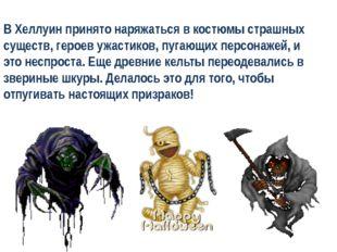 ВХеллуинпринято наряжаться в костюмы страшных существ, героев ужастиков, п