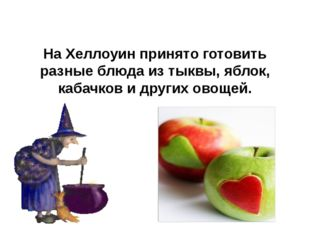 На Хеллоуин принято готовить разные блюда из тыквы, яблок, кабачков и других