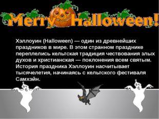 Хэллоуин (Halloween) — один из древнейших праздников в мире. В этом странном