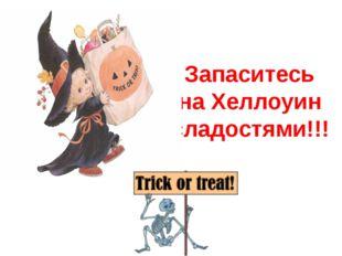 Запаситесь на Хеллоуин сладостями!!!