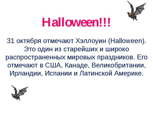 Halloween!!! 31 октября отмечают Хэллоуин (Halloween). Это один из старейших...