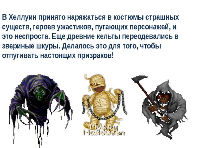 ВХеллуинпринято наряжаться в костюмы страшных существ, героев ужастиков, п...