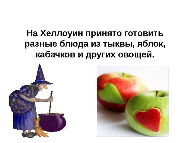 На Хеллоуин принято готовить разные блюда из тыквы, яблок, кабачков и других...