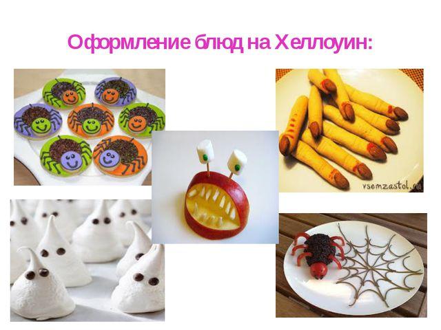 Оформление блюд на Хеллоуин: