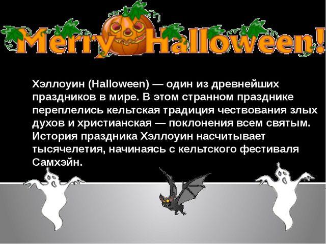 Хэллоуин (Halloween) — один из древнейших праздников в мире. В этом странном...
