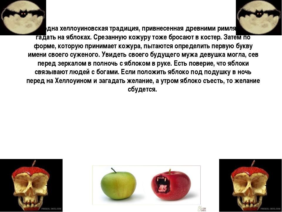 Еще одна хеллоуиновская традиция, привнесенная древними римлянами, – гадать...