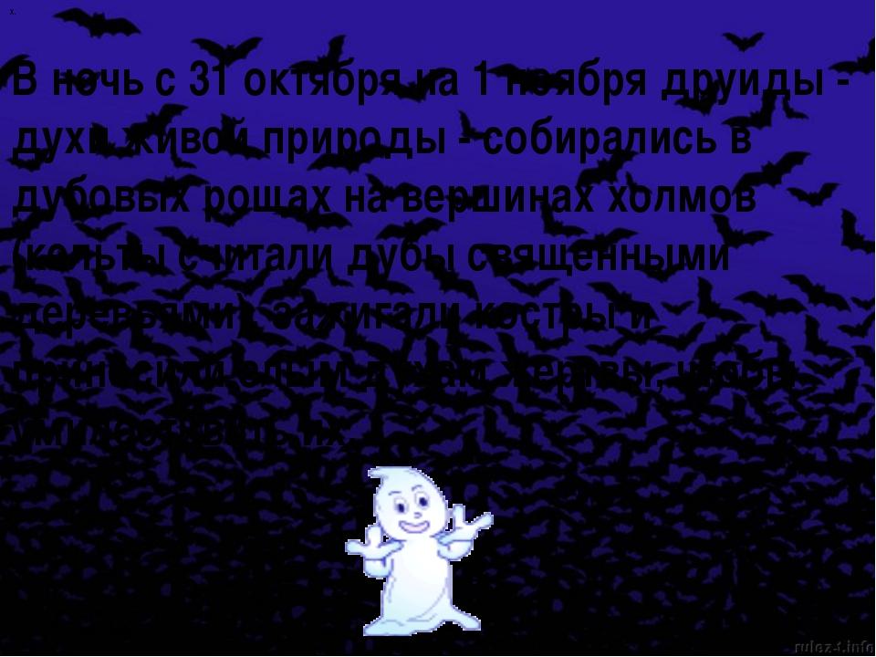 В ночь с 31 октября на 1 ноября друиды - духи живой природы - собирались в д...