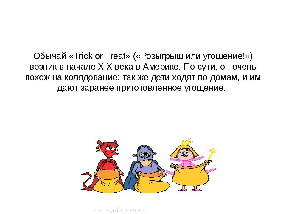 Обычай «Trick or Treat» («Розыгрыш или угощение!») возник в начале ХIХ века в...