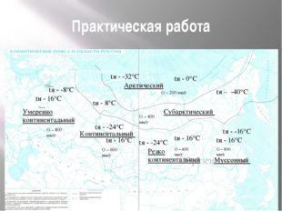 Практическая работа Арктический Субарктический Умеренно континентальный Конти
