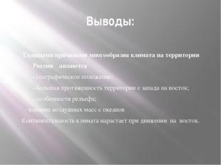 Выводы:  Главными причинами многообразия климата на территории России являют