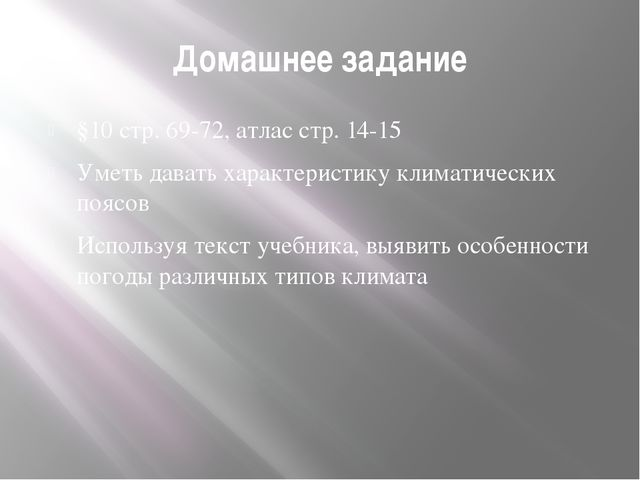 Домашнее задание §10 стр. 69-72, атлас стр. 14-15 Уметь давать характеристику...
