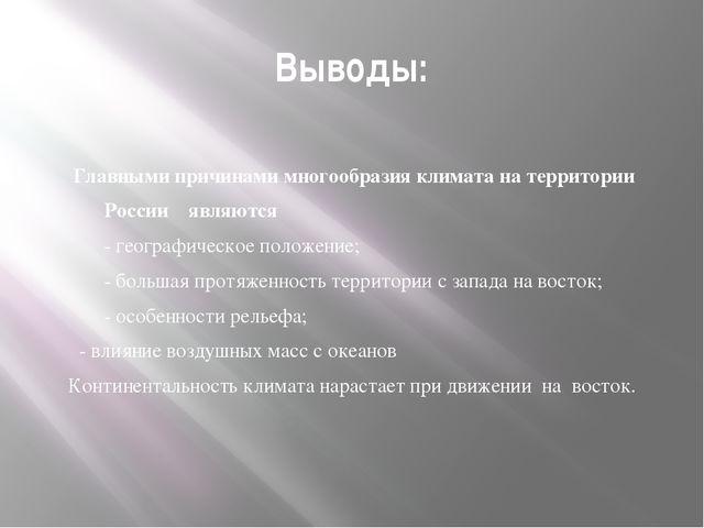Выводы:  Главными причинами многообразия климата на территории России являют...