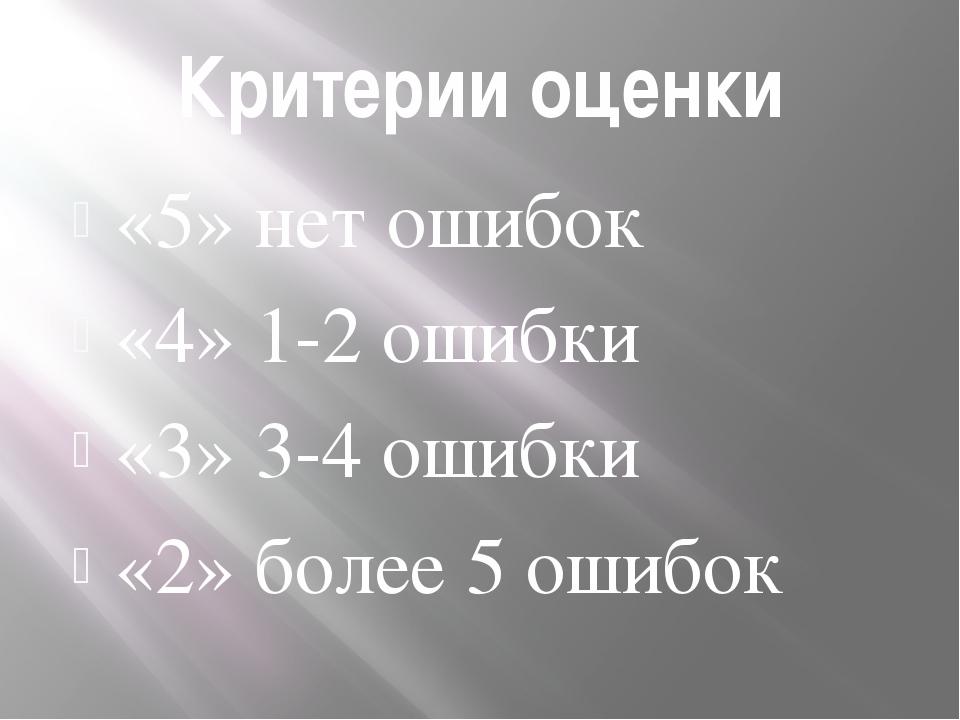 Критерии оценки «5» нет ошибок «4» 1-2 ошибки «3» 3-4 ошибки «2» более 5 ошибок