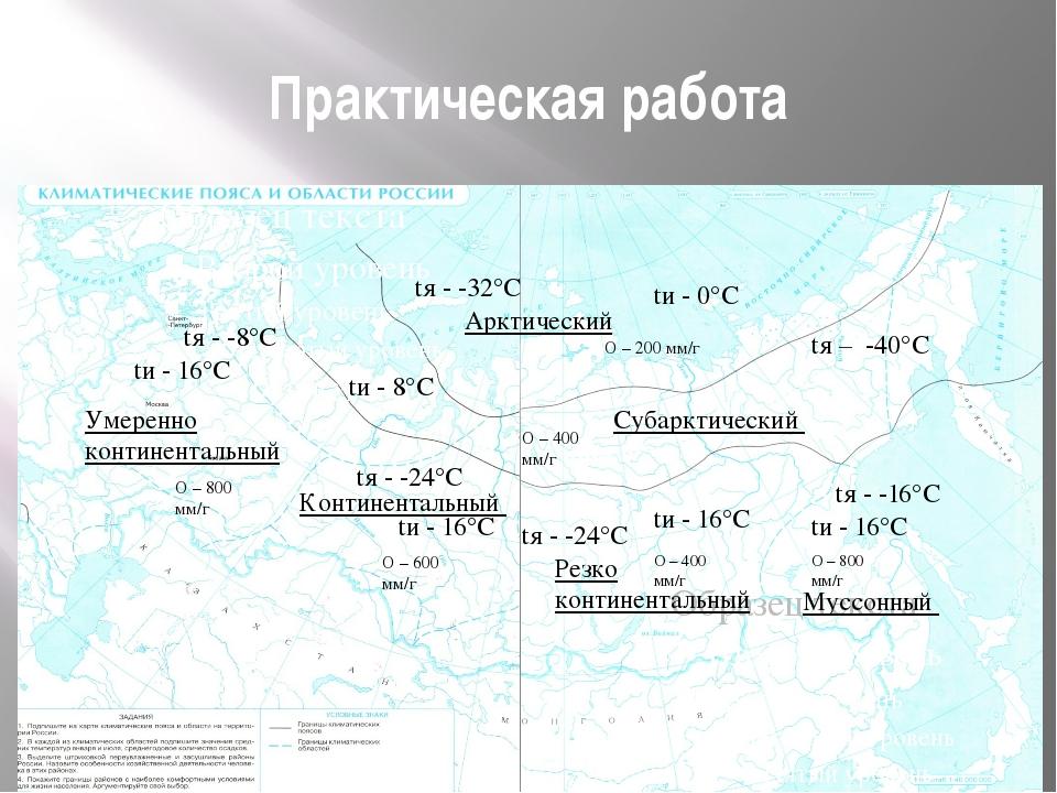 Практическая работа Арктический Субарктический Умеренно континентальный Конти...