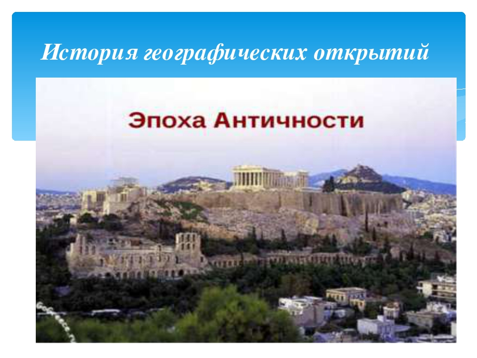 Античный период развития географии Античность(от лат.antiquitas— древнос...