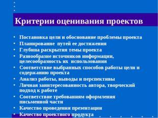 Критерии оценивания проектов Постановка цели и обоснование проблемы проекта П
