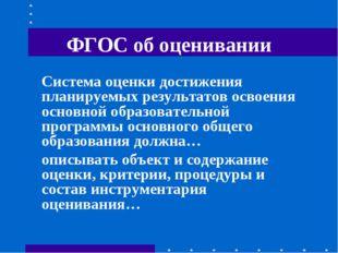 ФГОС об оценивании Система оценки достижения планируемых результатов освоени