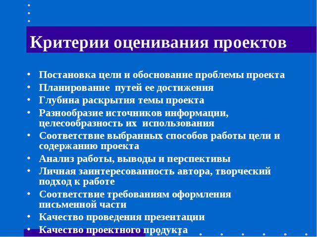 Критерии оценивания проектов Постановка цели и обоснование проблемы проекта П...