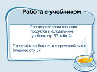 Рассмотрите сроки хранения продуктов в холодильнике (учебник, стр. 57, табл.