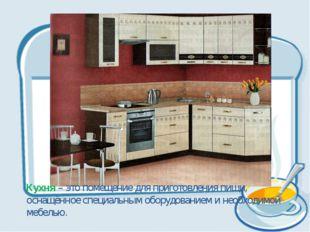 Слово «кухня» заимствовано из немецкого языка и означает «место для варки». В