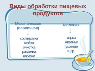 Виды обработки пищевых продуктов Механическая (первичная) сортировка мойка оч