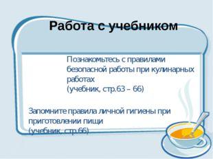 Познакомьтесь с правилами безопасной работы при кулинарных работах (учебник,