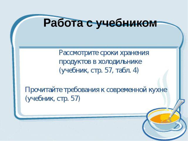 Рассмотрите сроки хранения продуктов в холодильнике (учебник, стр. 57, табл....
