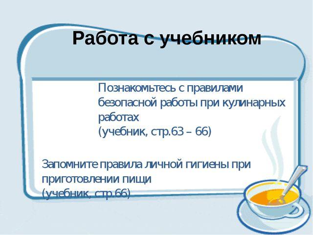 Познакомьтесь с правилами безопасной работы при кулинарных работах (учебник,...