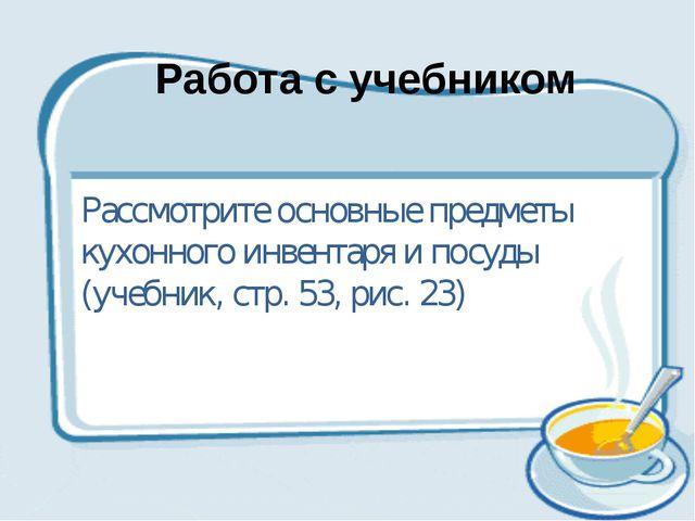 Рассмотрите основные предметы кухонного инвентаря и посуды (учебник, стр. 53,...