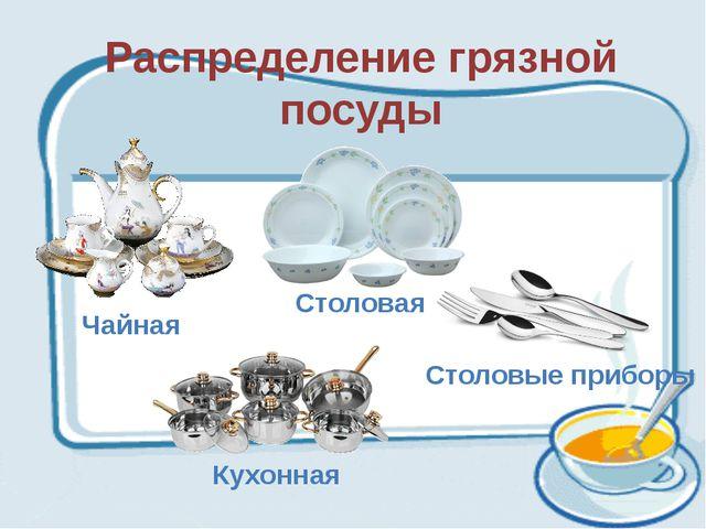 Распределение грязной посуды Чайная Столовая Столовые приборы Кухонная