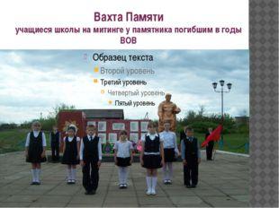Вахта Памяти учащиеся школы на митинге у памятника погибшим в годы ВОВ