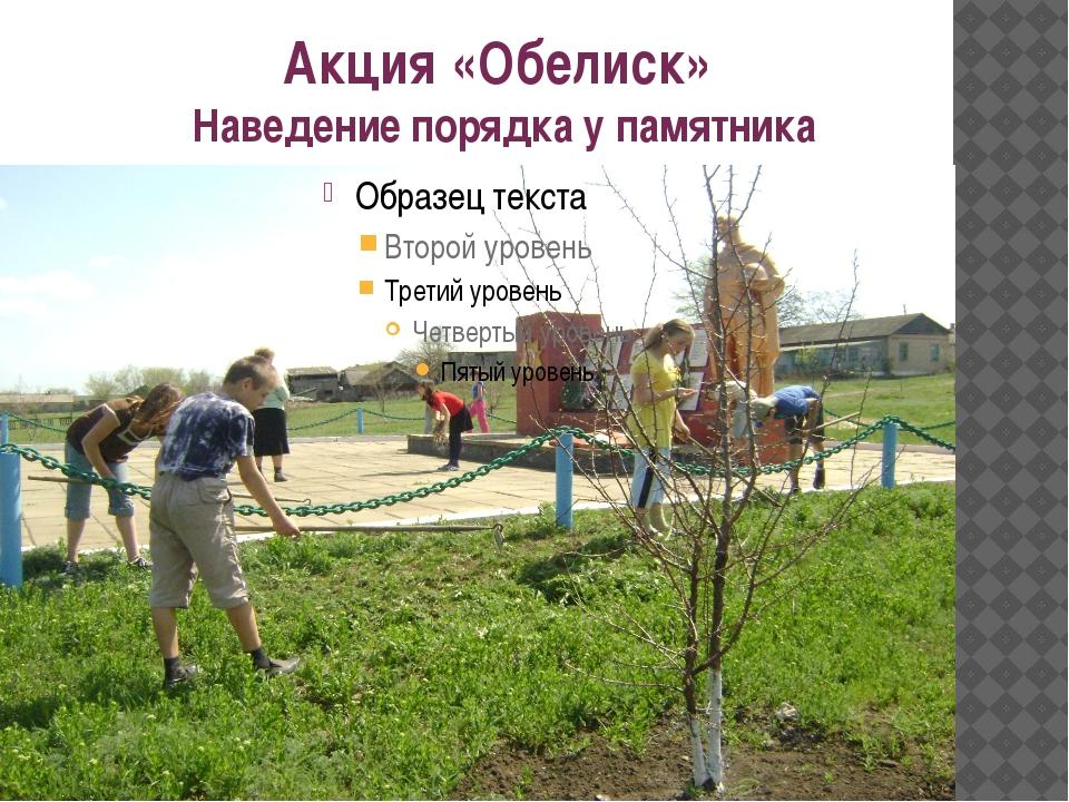 Акция «Обелиск» Наведение порядка у памятника
