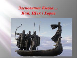 Засновники Києва… Кий, Щек і Хорив