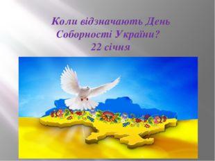 Коли відзначають День Соборності України? 22 січня