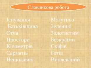 Словникова робота Існування Батьківщина Отча Простори Кілометрів Сарматів Нещ