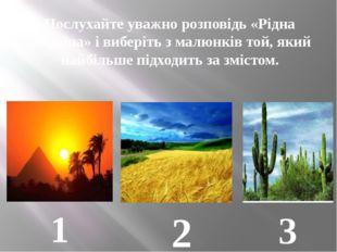 Послухайте уважно розповідь «Рідна Україна» і виберіть з малюнків той, який н