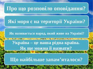 Про що розповіло оповідання? Які моря є на території України? Як називається