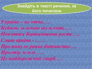 Знайдіть в тексті речення, за його початком Україна – це отча….. Буйною зелен