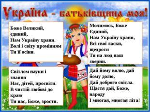 Боже Великий, єдиний, Нам Україну храни. Волі і світу промінням Ти її осіни.