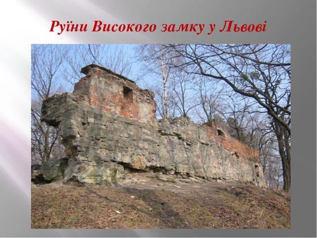 Руїни Високого замку у Львові