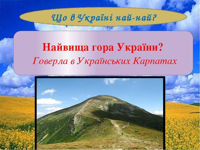 Що в Україні най-най? Найвища гора України? Говерла в Українських Карпатах