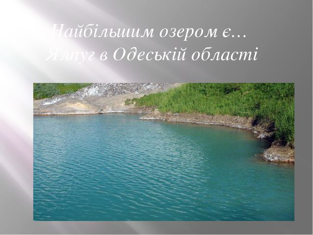 Найбільшим озером є… Ялпуг в Одеській області