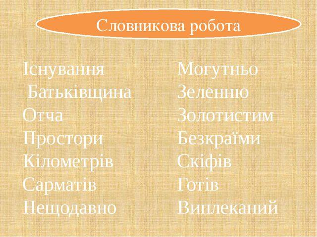 Словникова робота Існування Батьківщина Отча Простори Кілометрів Сарматів Нещ...